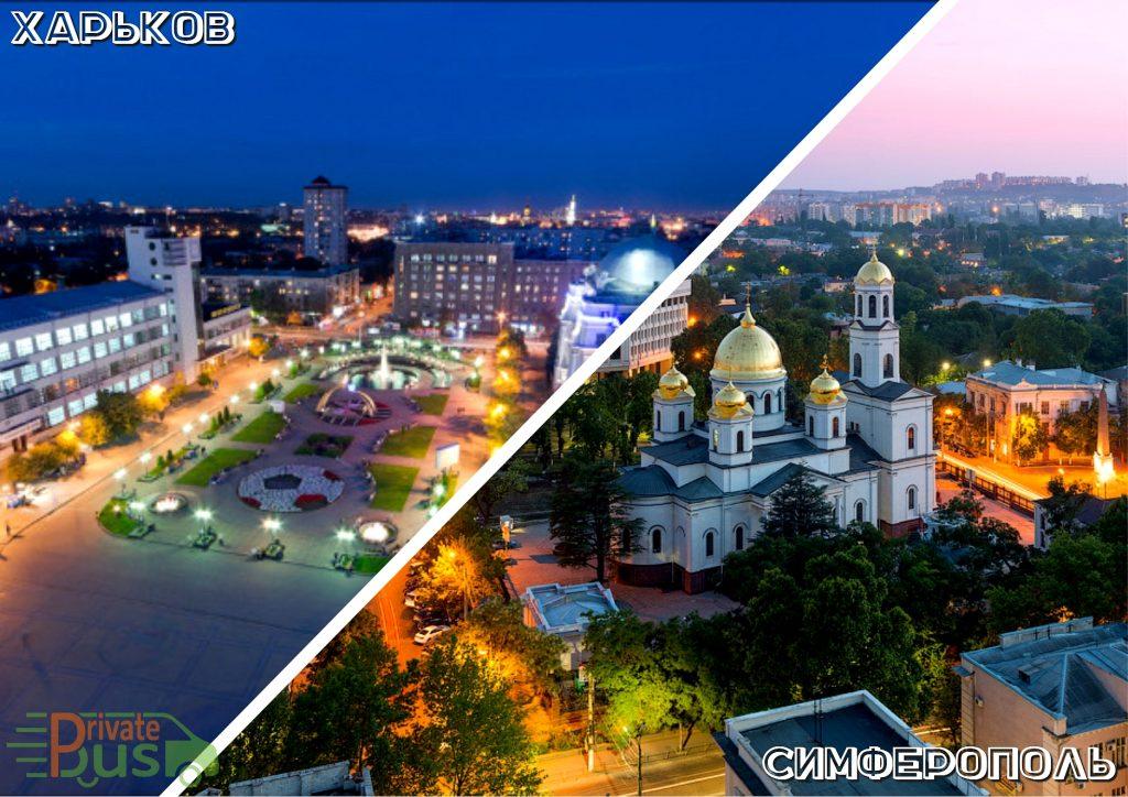 Поездка Харьков Симферополь