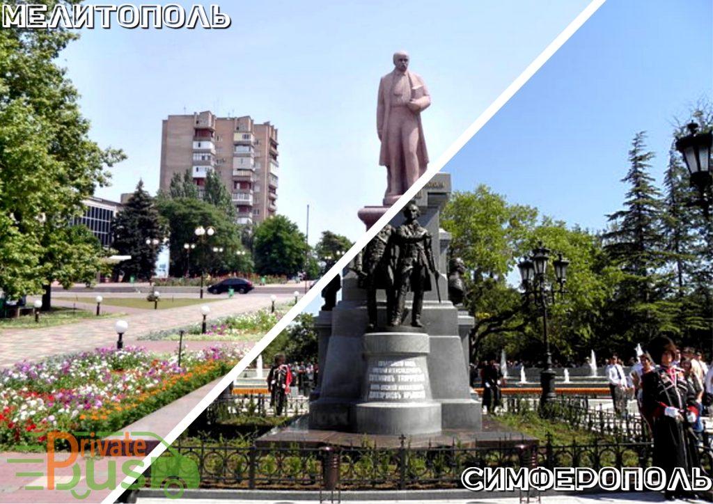 Автобус Мелитополь Симферополь