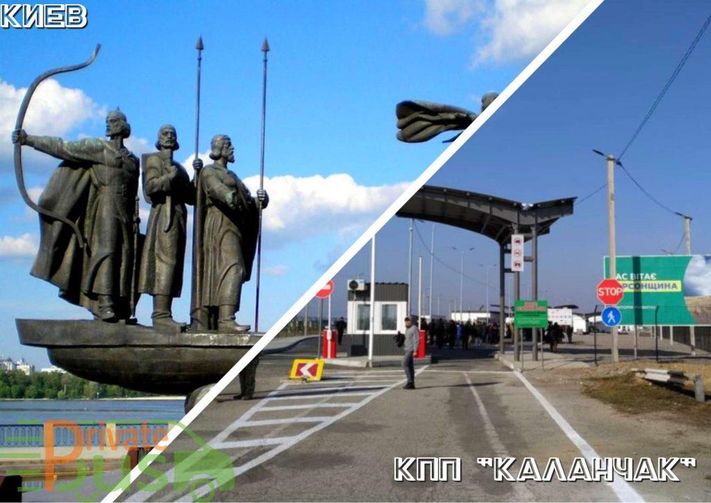 Киев Каланчак Автобус